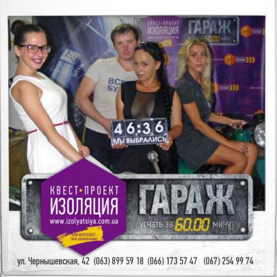 Sayt_Izolyatsiya_002