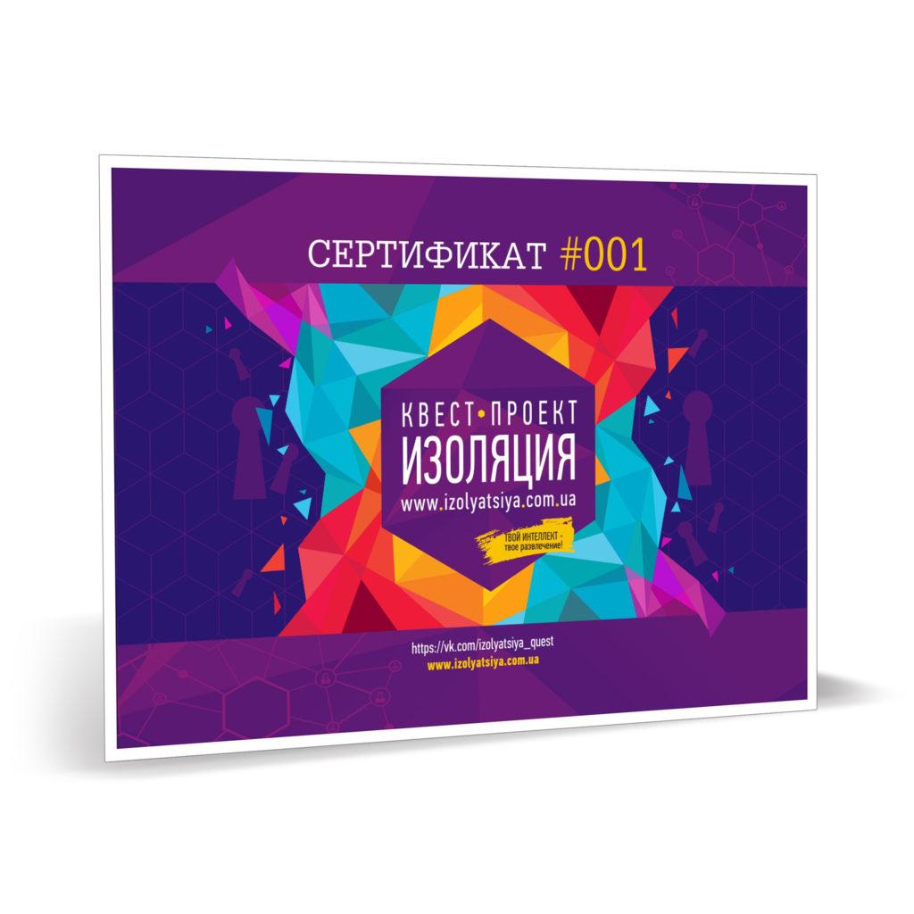 400kh400_SERTIFIKAT_novyy-1024x1024 Сертифікат