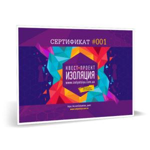 400kh400_SERTIFIKAT_novyy-300x300 Квест-комнаты и родители нового поколения