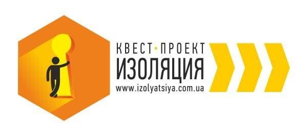 7 Квест комната Изоляция - лучшие квест-румы Украины