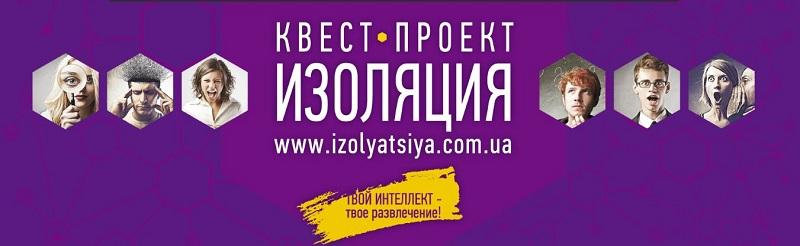 kvest5 Украину накрыла квестомания