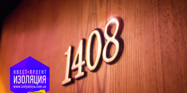 DSC_3704_logo-600x300 Номер 1408