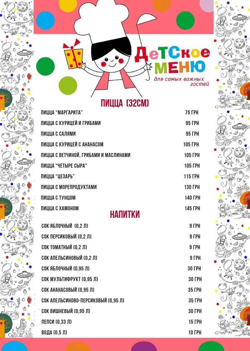 iOpujYgp0fE Меню на Детский День Рождения в Харькове в KIDS Zone