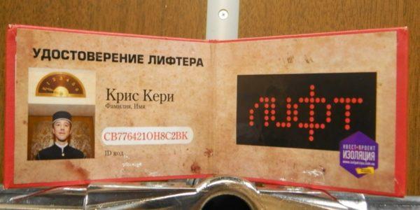 pkxiDZGpyrI-600x300 Лифт