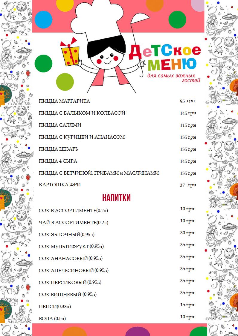 MENYu_33 Меню у KIDS Zone