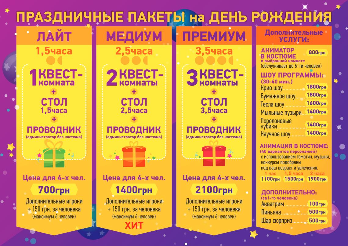 300x420__Kids-ceny-sent2019_print Дитячий День Народження в Харкові