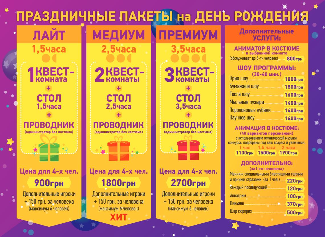 300x420__Kids-ceny-Noyabr2019_print Дитячий День Народження в Харкові