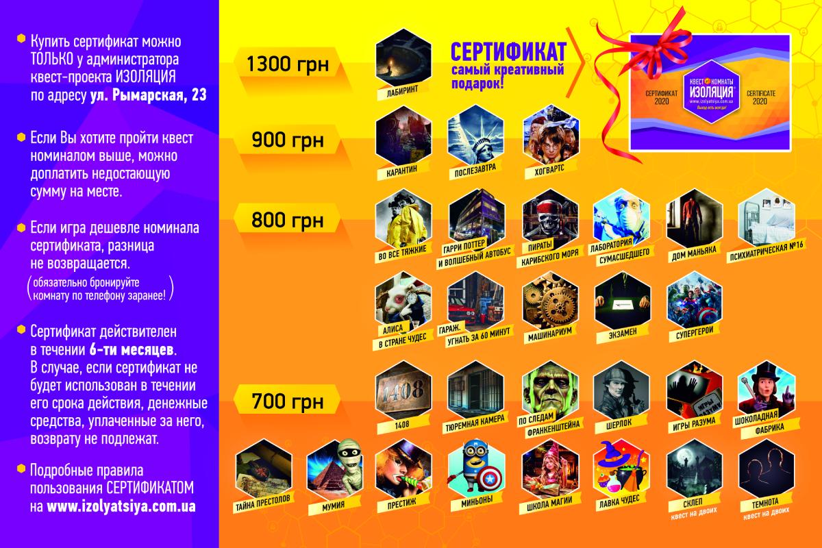 600kh900__Usloviya-SERTIFIKATA_2020_ Сертифікат