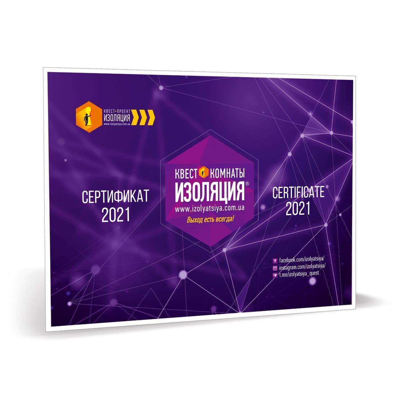 photo_2020-12-21_10-28-42 Сертифікат