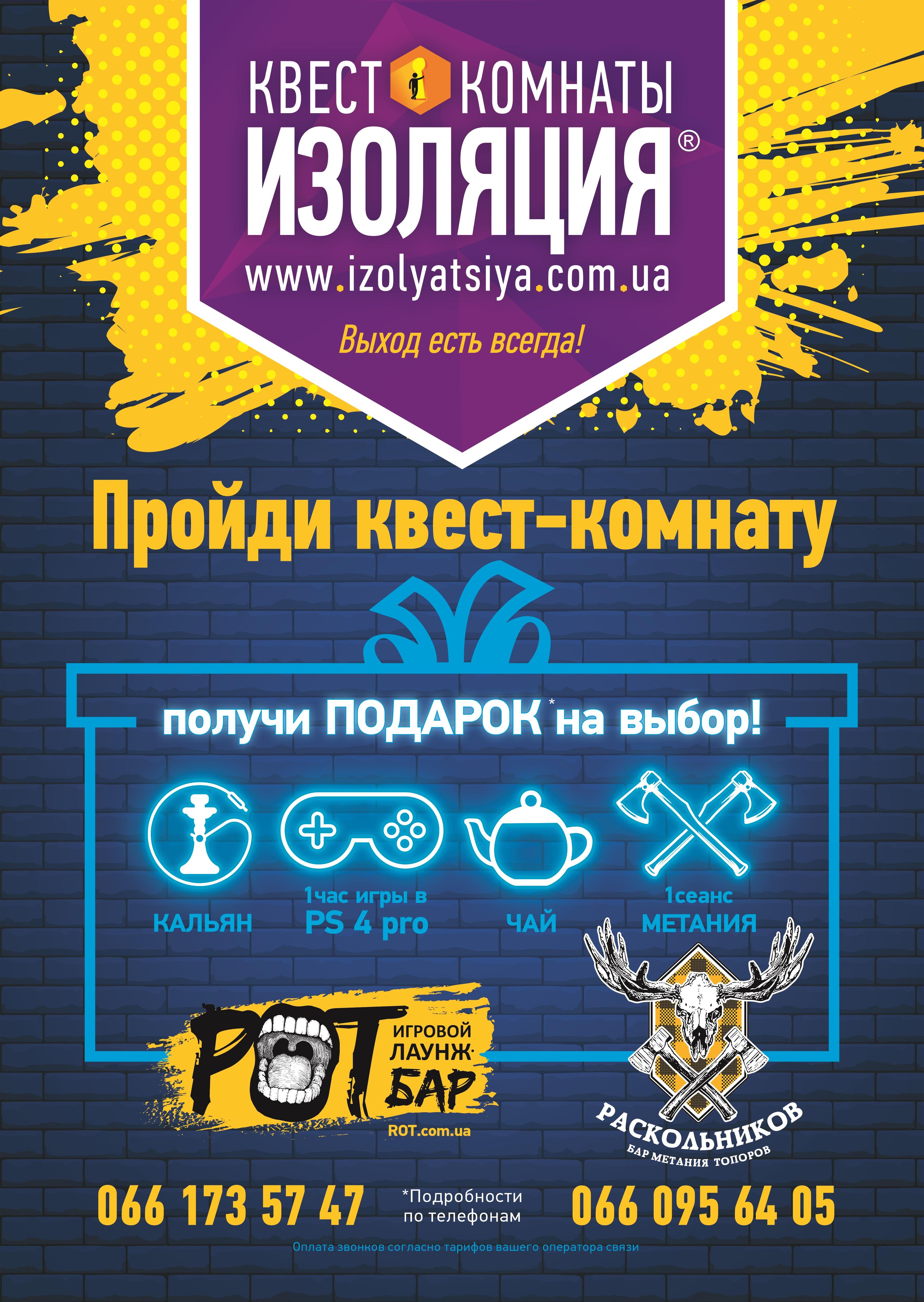 """IZOLYACIYA_ROT_Raskolnikov_print Акции на квест-комнаты от """"Изоляции"""""""